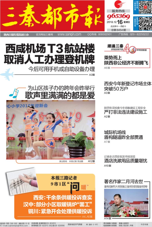 三秦都市报多媒体数字报