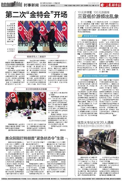 国考时事政治新闻热评:夯实乡村振兴的制度保障