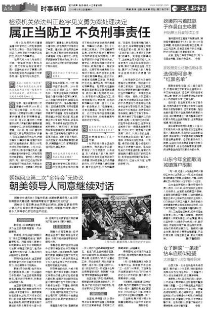 2019年3月7日国际时事政治新闻热点